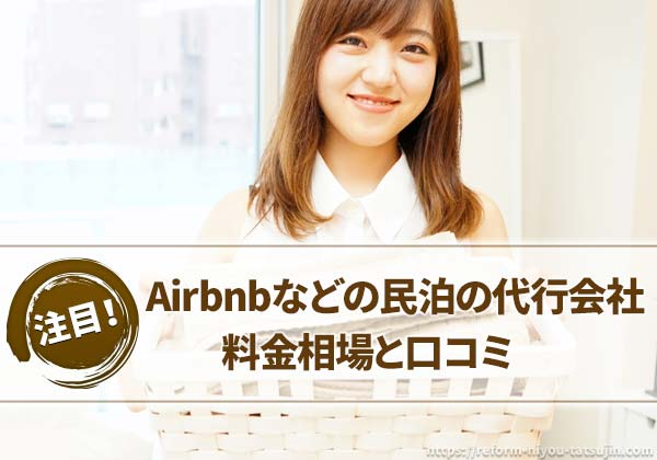 Airbnbなどの民泊の代行会社の料金相場と評判や口コミ